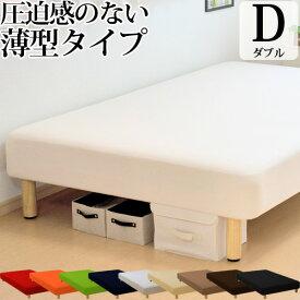 脚付きマットレス ベッド ダブル 薄型ボンネルコイル「オックス生地」(幅140cm 本体厚み約20cm) 3年保証 シンプル 収納 ダブル ベッド下収納 ベッド マットレス付き マットレスベッド