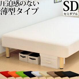 脚付きマットレス ベッド セミダブル 薄型ボンネルコイル「オックス生地」(幅120cm 本体厚み約20cm) 3年保証 シンプル 収納 セミダブル ベッド下収納 ベッド マットレス付き マットレスベッド