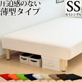 脚付きマットレス ベッド セミシングル SSサイズ 薄型ボンネルコイル「オックス生地」(幅85cm 本体厚み約20cm) 3年保証 シンプル 収納 セミシングル ベッド下収納 ベッド マットレス付き マットレスベッド