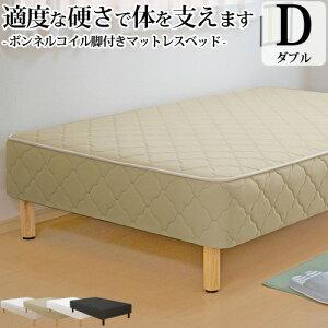 ボンネルコイル脚付きマットレスベッド/ダブルサイズ