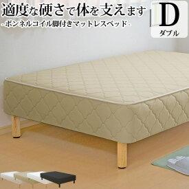 脚付きマットレス ベッド ダブル ボンネルコイル (幅140cm 本体厚み約25cm) 3年保証 シンプル 収納 ダブル ベッド下収納 ベッド マットレス付き マットレスベッド