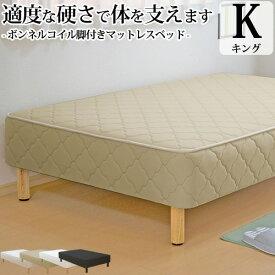脚付きマットレス ベッド キングサイズ ボンネルコイル (幅180cmまたは幅90cmx2本 本体厚み約25cm) 3年保証 シンプル 収納 キング ベッド下収納 ベッド マットレス付き マットレスベッド