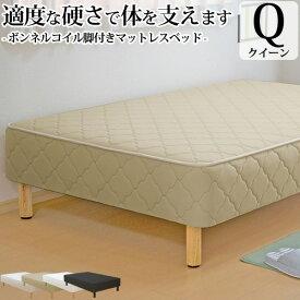 脚付きマットレス ベッド クイーンサイズ ボンネルコイル 抗菌 防臭 防ダニ加工済 幅160cmまたは幅80cmx2本 本体厚み約25cm 日本製 3年保証 クイーンベッド マットレス付き マットレスベッド 足元 収納