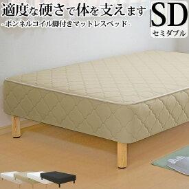 脚付きマットレス ベッド セミダブル ボンネルコイル (幅120cm 本体厚み約25cm) 3年保証 シンプル 収納 セミダブル ベッド下収納 ベッド マットレス付き マットレスベッド