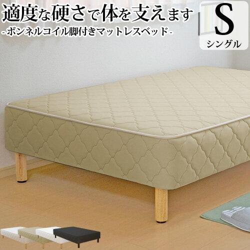 脚付きマットレス ベッド シングル ボンネルコイル (幅97cm 本体厚み約25cm) 3年保証 シンプル 収納 シングル ベッド下収納 ベッド マットレス付き マットレスベッド 4畳 6畳 8畳