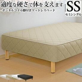 脚付きマットレス ベッド セミシングル SSサイズ ボンネルコイル (幅85cm 本体厚み約25cm) 3年保証