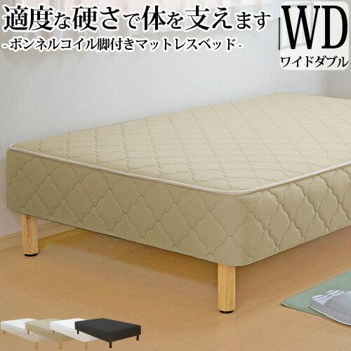 脚付きマットレス ベッド ワイドダブル ボンネルコイル (幅152cm 本体厚み約25cm) 日本製 3年保証 シンプル 収納 ワイドダブル ベッド下収納 ベッド マットレス付き マットレスベッド