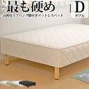 脚付きマットレス ベッド ダブル 硬め 高密度スプリング 幅140cm 本体厚み約25cm 3年保証 シンプル 収納 ダブル ベッ…