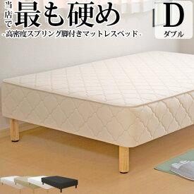 脚付きマットレス ベッド ダブル 硬め 高密度スプリング 幅140cm 本体厚み約25cm 3年保証 シンプル 収納 ダブル ベッド下収納 ベッド マットレス付き マットレスベッド