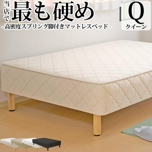脚付きマットレス ベッド クイーンサイズ 硬め 高密度スプリング (幅160cmまたは幅80cmx2本 本体厚み約25cm) 3年保証 シンプル 収納 クイーンベッド下収納 ベッド マットレス付き マットレスベッド 4畳 6畳 8畳