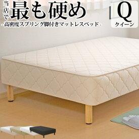 脚付きマットレス ベッド クイーンサイズ 硬め 高密度スプリング 幅160cmまたは幅80cmx2本 本体厚み約25cm 3年保証 シンプル 収納 クイーンベッド下収納 ベッド マットレス付き マットレスベッド