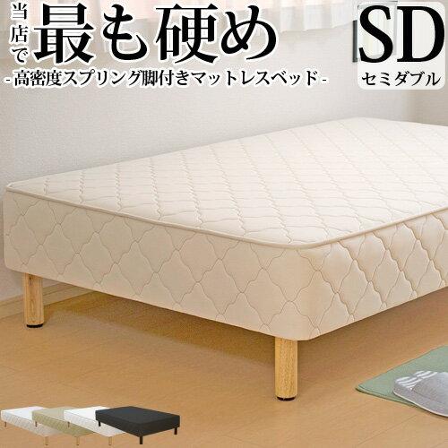 脚付きマットレス ベッド セミダブル 硬め 高密度スプリング (幅120cm 本体厚み約25cm) 3年保証 シンプル 収納 セミダブル ベッド下収納 ベッド マットレス付き マットレスベッド セミダブルベッド 4畳 6畳 8畳