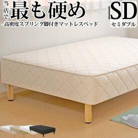 脚付きマットレス ベッド セミダブル 硬め 高密度スプリング 幅120cm 本体厚み約25cm 3年保証 シンプル 収納 セミダブル ベッド下収納 ベッド マットレス付き マットレスベッド セミダブルベッド