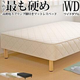 脚付きマットレス ベッド ワイドダブル 硬め 高密度スプリング 幅152cm 本体厚み約25cm 3年保証 シンプル 収納 ワイドダブル ベッド下収納 ベッド マットレス付き マットレスベッド