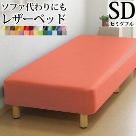 脚付きマットレス ベッド セミダブル 硬め 高密度スプリング ソフトレザー仕様 幅120cm 本体厚み約25cm 3年保証