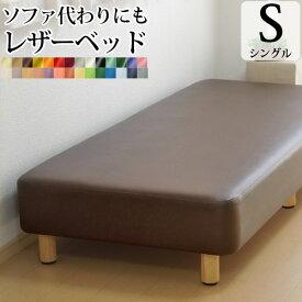 脚付きマットレス ベッド シングル 硬め 高密度スプリング ソフトレザー仕様 幅97cm 本体厚み約25cm 3年保証