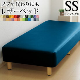 脚付きマットレス ベッド セミシングル SSサイズ 硬め 高密度スプリング ソフトレザー仕様 幅85cm 本体厚み約25cm 3年保証 シンプル 収納 セミシングル ベッド下収納 ベッド マットレス付き マットレスベッド