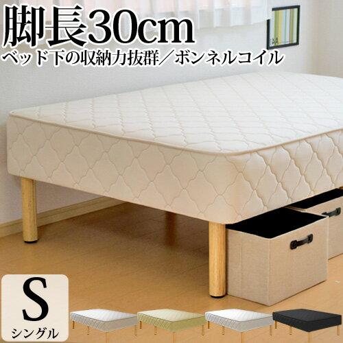 脚付きマットレス ベッド シングル 脚長タイプ ボンネルコイル(幅97cm) 3年保証 シングル ベッド下収納 マットレス付き マットレスベッド