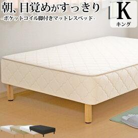 脚付きマットレス ベッド キングサイズ ポケットコイル (幅180cmまたは幅90cmx2本 本体厚み約25cm) 3年保証 シンプル 収納 キング ベッド下収納 ベッド マットレス付き マットレスベッド