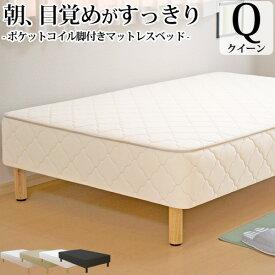 脚付きマットレス ベッド クイーンサイズ ポケットコイル (幅160cmまたは幅80cmx2本 本体厚み約25cm) 3年保証 シンプル 収納 クイーンベッド下収納 ベッド マットレス付き マットレスベッド