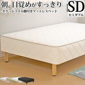 脚付きマットレス ベッド セミダブル ポケットコイル (幅120cm 本体厚み約25cm) 3年保証 シンプル 収納 セミダブル ベッド下収納 ベッド マットレス付き マットレスベッド