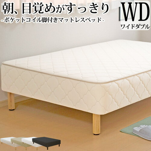 脚付きマットレス ベッド ワイドダブル ポケットコイル (幅152cm 本体厚み約25cm) 3年保証 シンプル 収納 ワイドダブル ベッド下収納 ベッド マットレス付き マットレスベッド 4畳 6畳 8畳