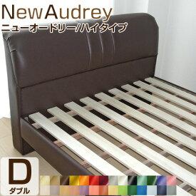 ベッドフレーム ダブル すのこ仕様 ハイタイプ 「NEWオードリー」ソフトレザーベッド(幅141cm)ベッド フレームのみ 合成皮革 ベッド 4畳 6畳 8畳