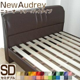 ベッドフレーム セミダブル すのこ仕様 ハイタイプ 「NEWオードリー」ソフトレザーベッド(幅121cm)ベッド フレームのみ 合成皮革 ベッド 4畳 6畳 8畳