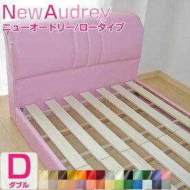 ベッドフレーム ダブル すのこ仕様 ロータイプ 「NEWオードリー」ソフトレザーベッド(幅141cm)ベッド フレームのみ 合成皮革 ベッド 4畳 6畳 8畳