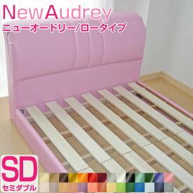 ベッドフレーム セミダブル すのこ仕様 ロータイプ 「NEWオードリー」ソフトレザーベッド(幅121cm)ベッド フレームのみ 合成皮革 ベッド 4畳 6畳 8畳
