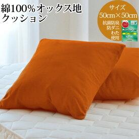 クッション 50×50cm 日本製 オレンジ 綿100%オックス生地 抗菌防臭防ダニ綿使用