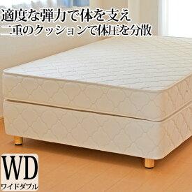 ダブルクッションベッド ワイドダブル ボンネルコイル 幅152cm 日本製 3年保証