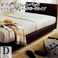 ダブルクッションベッド/スマートタイプヘッドボード付き/ダブル/ポケットコイルマットレス付き(幅140cm)