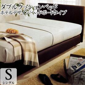 ダブルクッションベッド シングル スマートタイプ ポケットコイルマットレス ヘッドボード付き 幅97cm 日本製 3年保証