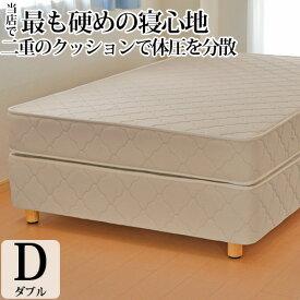 ダブルクッションベッド ダブル 硬め 高密度スプリング 幅140cm 日本製 3年保証