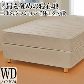 ダブルクッションベッド ワイドダブル 硬め 高密度スプリング 幅152cm 日本製 3年保証