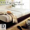 ダブルクッションベッド/スマートタイプヘッドレスタイプ/ダブル/ポケットコイルマットレス付き(幅140cm)