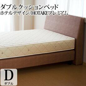 ダブルクッションベッド ダブル ヘッドボード付き ポケットコイルマットレス 幅140cm 日本製 3年保証