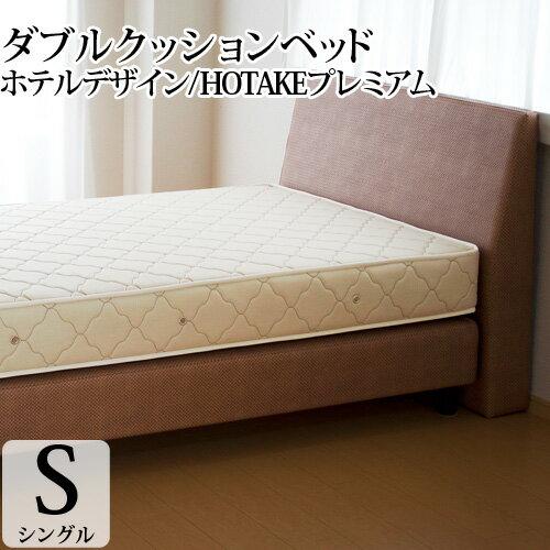 ダブルクッションベッド シングル 「HOTAKEプレミアム」 ヘッドボード付き ポケットコイルマットレス(幅97cm) 日本製 3年保証