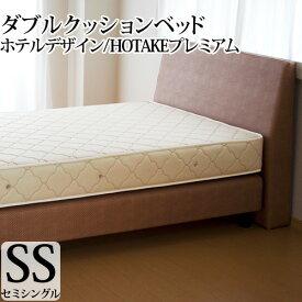 ダブルクッションベッド セミシングル ヘッドボード付き ポケットコイルマットレス 幅85cm 日本製 3年保証