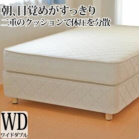 ダブルクッションベッド ワイドダブル ポケットコイル 幅152cm 日本製 3年保証