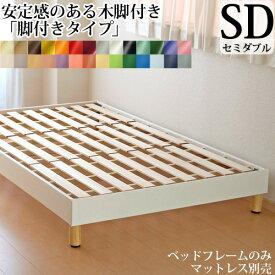 ベッドフレーム セミダブル すのこ仕様 「フットフットベッドシリーズ(ソフトレザー仕様)脚付きタイプ(幅120cm)ベッド フレームのみ