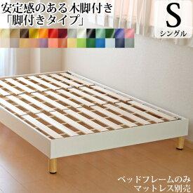 ベッドフレーム シングル すのこ仕様 「フットフットベッドシリーズ(ソフトレザー仕様)脚付きタイプ(幅97cm)ベッド フレームのみレザーベッド 一人暮らし ベッド 合成皮革 4畳 6畳 8畳