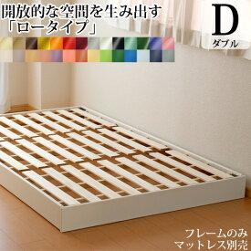 ベッドフレーム ダブル すのこ仕様 「フットフットベッドシリーズ(ソフトレザー仕様)」ロータイプ(幅140cm)ベッド フレームのみレザーベッド ベッド 合成皮革 4畳 6畳 8畳