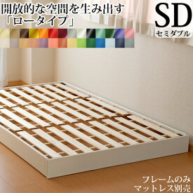 ベッドフレーム セミダブル すのこ仕様 「フットフットベッドシリーズ(ソフトレザー仕様)」ロータイプ(幅120cm)ベッド フレームのみレザーベッド ベッド 合成皮革 4畳 6畳 8畳