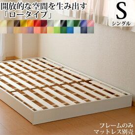 ベッドフレーム シングル すのこ仕様 「フットフットベッドシリーズ(ソフトレザー仕様)」ロータイプ(幅97cm)ベッド フレームのみレザーベッド 一人暮らし ベッド 合成皮革 4畳 6畳 8畳