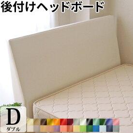 ベッド ヘッド ボード 後付け ダブル ヘッドボード「ソフトレザー仕様」 幅140cm(ダブルサイズベッド対応) 日本製 ベッド ヘッド 合成皮革