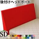 ベッド ヘッド ボード 後付け セミダブル ヘッドボード「ソフトレザー仕様」 幅120cm(セミダブルサイズベッド対応) 日本製