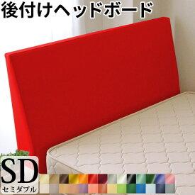 ベッド ヘッド ボード 後付け セミダブル ヘッドボード「ソフトレザー仕様」 幅120cm(セミダブルサイズベッド対応) 日本製 ベッド ヘッド 合成皮革