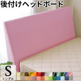 ベッド ヘッド ボード 後付け シングル ヘッドボード「ソフトレザー仕様」 幅97cm(シングルサイズベッド対応) 日本製 ベッド ヘッド 合成皮革